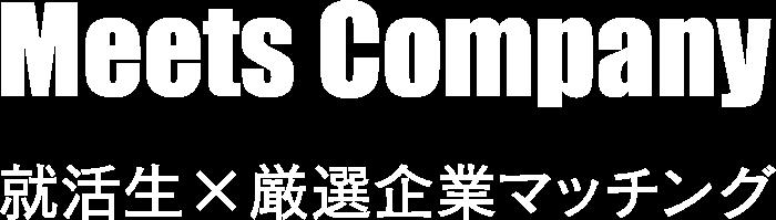 Meets Company 就活生×厳選企業マッチング