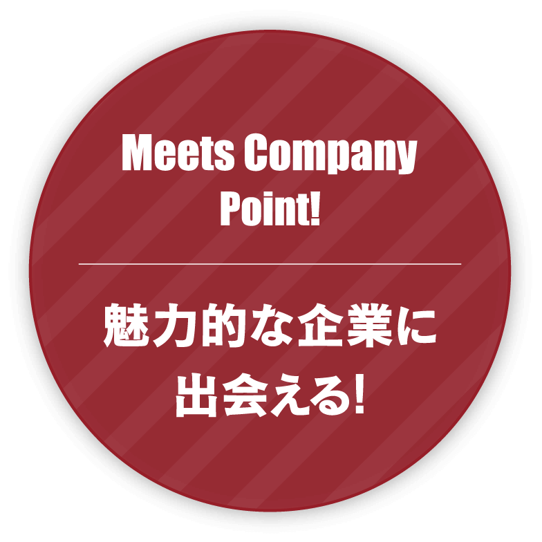 Meets Company Pont! 魅力的な企業に出会える!