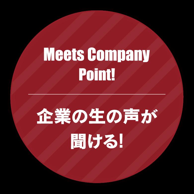 Meets Company Pont! 企業の生の声が聞ける!