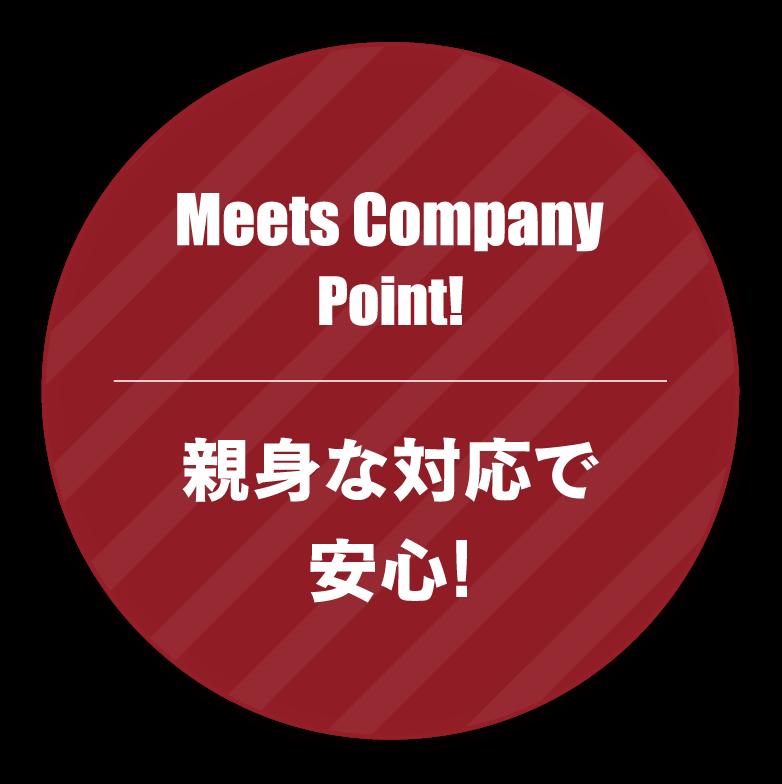Meets Company Pont!親身な対応で安心!