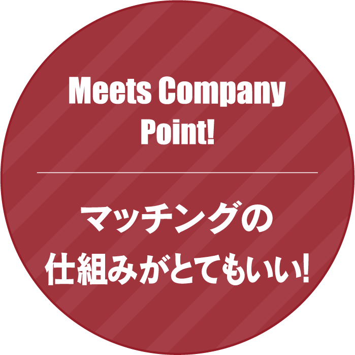 Meets Company Pont! マッチングの仕組みがとてもいい!