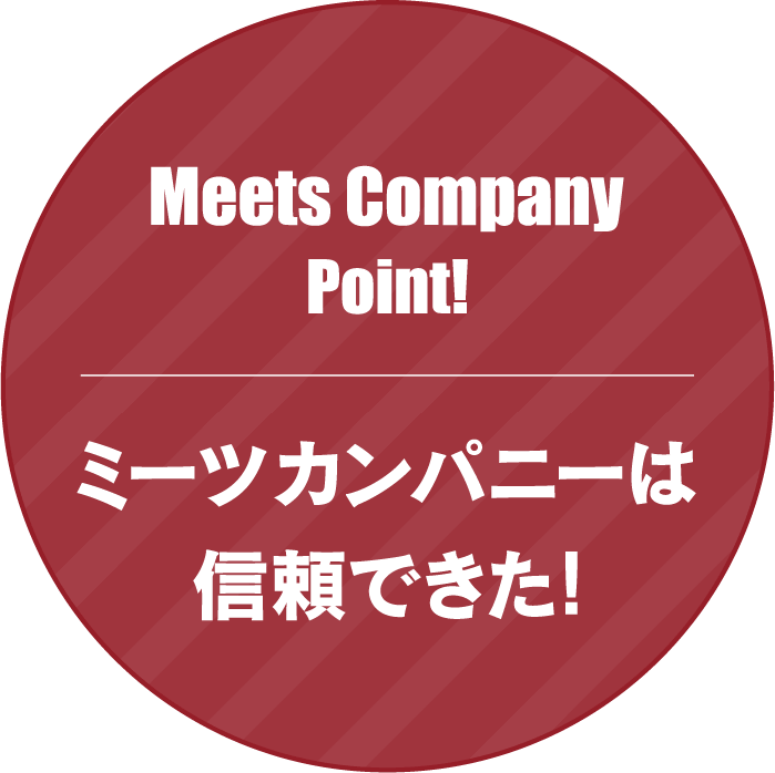 Meets Company Pont!ミーツカンパニーは信頼できた!