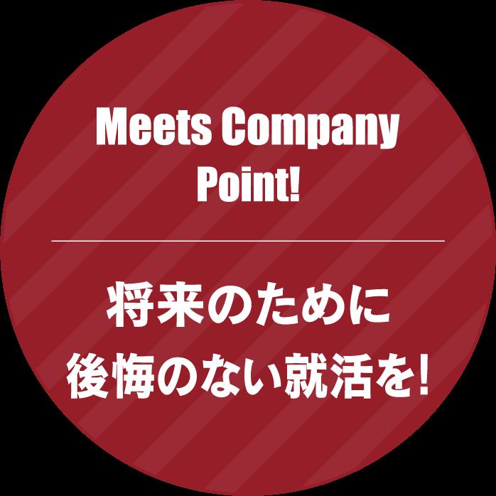 Meets Company Pont!将来のために後悔のない就活を!